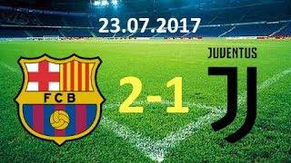 Барселона - Ювентус 2-1. Обзор матча 23.07.2017