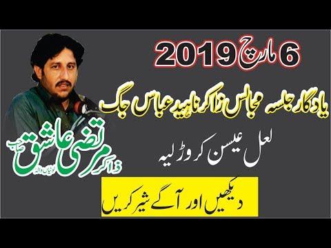 Zakir Murtaza Ashiq | Majlis 6 Mar 2019 | Jalsa Naheed Jag | laal eesan |