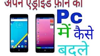 [Hindi] Convert your phone into pc windows