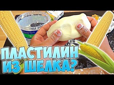 Как сделать пластилин своими руками смотреть