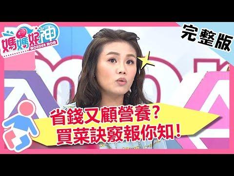台綜-媽媽好神-20181106-菜變貴傷荷包?顧營養又省錢的買菜訣竅大公開!