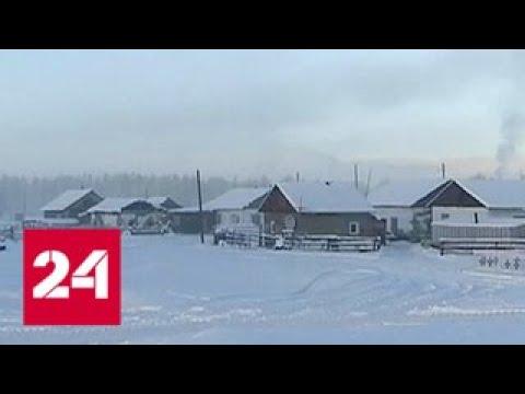 Страшные морозы в Якутии привели к гибели людей - Россия 24