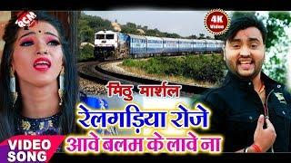 आ गया मिठु मार्शल का 2019 का रेलगाड़िया स्पेशल वीडियो || रेलगाड़िया रोजे आवे बलम के लावे न ||