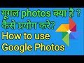 download lagu      Google Photos How to Take Backup of Photos? Google Photos kya hai? Kaise istemaal kare? Hindi video    gratis