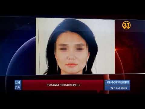 36-летняя астанчанка кастрировала своего бойфренда из-за ревности