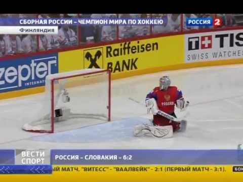 Россия - чемпион мира 2012 года