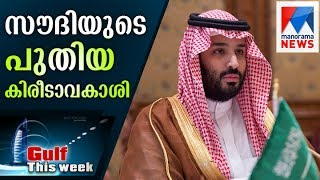 Mohammad bin Salman as new crown prince of Saudi   Manorama News