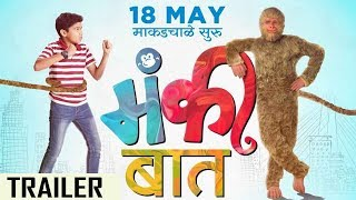 मंकी बात | Monkey Baat Marathi Movie Official Trailer | Upcoming Marathi Movie 2018 | Avadhoot Gupte