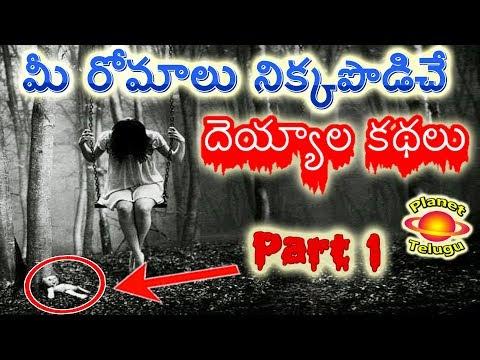 మీ రోమాలు నిక్కపొడిచే, మీరు నమ్మలేని వినని దెయ్యాల కథలు I Planet Telugu