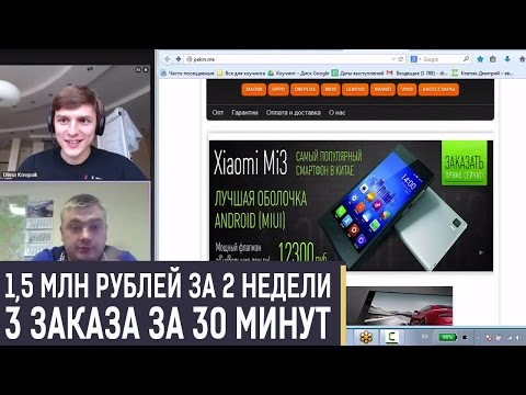 1,5 млн рублей за 2 недели, 280 тысяч в день, 3 заказа за 30 минут