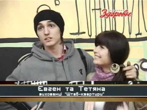 Штаб Квартира Бренды Одессы 05.04.11