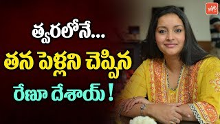 Renu Desai about Her 2nd Marriage | Pawan Kalyan Ex Wife Renu Desai Wedding | Akira Nandan