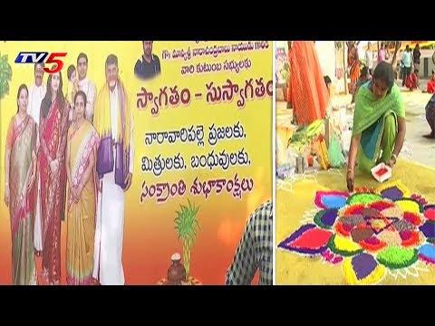 నారావారిపల్లెలో సంక్రాతి సంబరాలు | Chittoor Dist | Sankranti 2019 | TV5 News