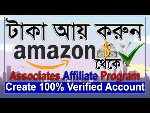 How To Create Amazon Affiliate Marketing Account From Bangladesh |amazon associate affiliate program