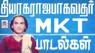 MKT Super Hit Songs | M.K.தியாகராஜபாகவதர் சூப்பர்ஹிட் பாடல்கள்