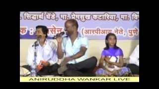 Sansar madila ramana - Aniruddha Wankar live