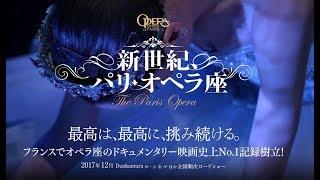 『新世紀、パリ・オペラ座』予告編