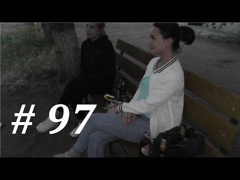 Трезвые Дворы. Братск. выпуск № 97