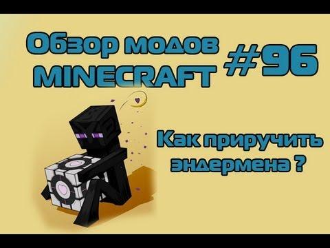 Обзор мода Minecraft - Как приручить Эндермена ?!  ( 96 )