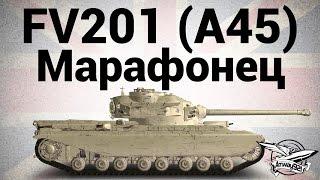 FV201 (A45) - Марафонец