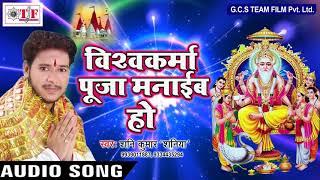 Shani Kumar 'Shaniya' का विश्वकर्मा पूजा गीत - Vishwakarma Puja - Vishwakarma Puja Manaib Ho - Songs