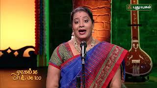 ராகம் 16 பாடல் பல 100 | Suchitra Balasubramaniam | Morning Cafe | Ep 6