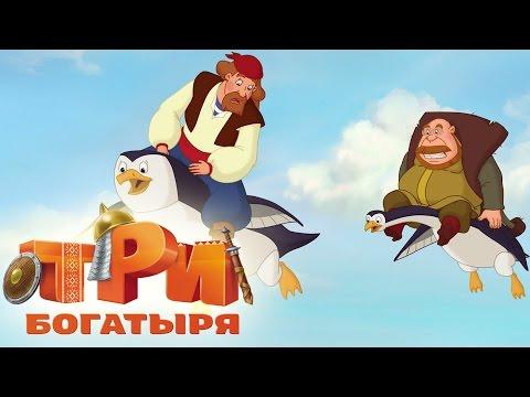 Три богатыря и Морской царь - Царская команда (Премьера 1 января)