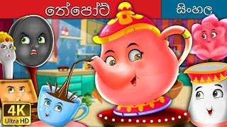 තේපෝට් | Sinhala Cartoon | Sinhala Fairy Tales