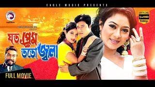 Super Hit Bangla Movie | JOTO PREM TOTO JALA | Ferdous Ahmed, Shabnur | Eagle Movies (OFFICIAL)