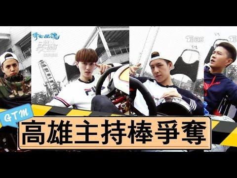 台綜-食尚玩家-20161227【高雄】大格鬥!主持棒爭奪戰