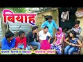    COMEDY VIDEO    कजली के बियाह    Bhojpuri Dehati Comedy Video  MR Bhojpuriya