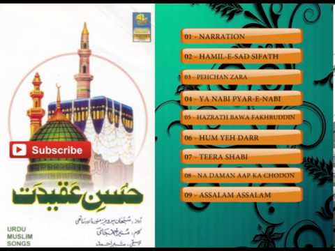 Hindi Devotional Songs |  Latest Hindi Songs | Husn E Aqeedat video