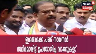 """"""" അവള് എന്നാല് ഒരാളാണ്"""" - വിവാദ പരസ്യത്തെ ന്യായികരിച്ച് കണ്ണൂരിലെ UDF Candidate K Sudhakaran"""