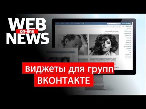 WEB NEWS #13 || VK раздаёт деньги и встраивает виджеты. Яндекс увеличивает прибыль и расходы