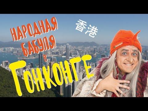 Галамартовна на Международной ярмарке игрушек в Hong Kong!!!