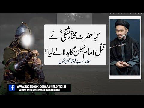 Kia Hazrat Muktar ra Qatal e Imam Hussain ka Badla le lia?  by Allama Syed Shahenshah Hussain Naqvi