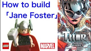 LEGO Marvel How to build 「Jane Foster」‼︎