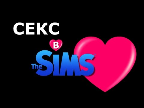СЕКС в The Sims