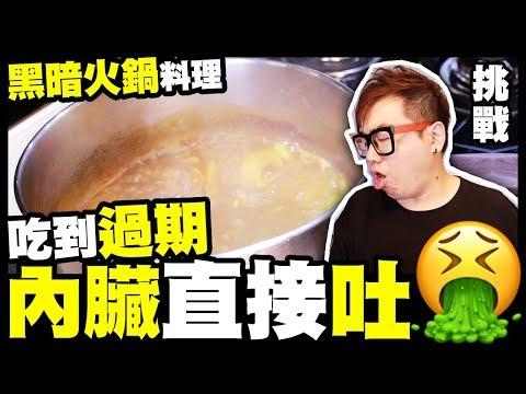 【挑戰】第三屆黑暗火鍋料理