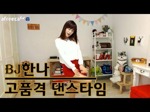[BJ한나]  BJ한나의 고품격 댄스타임_아이비 A-ha  [아프리카TV]