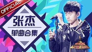 《天籁之战2》张杰单曲合集【东方卫视官方高清】