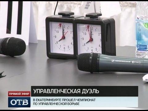 Лучших менеджеров Екатеринбурга вызвали на дуэль