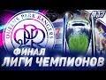 ★ FIFA 19 - КАРЬЕРА | МЫ В ФИНАЛЕ ЛИГИ ЧЕМПИОНОВ !?