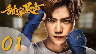 Download Song 【ENG SUB】甜蜜暴击 01 | Sweet Combat 01(鹿晗LUHAN、关晓彤、裴子添、邵雨薇、赵越、李萌萌、丁程鑫主演) Free StafaMp3