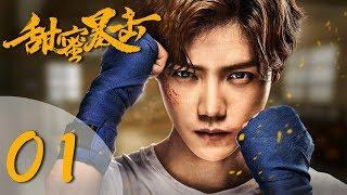 ?ENG SUB????? 01 | Sweet Combat 01???LUHAN??????????????????????????