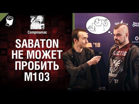 Sabaton не может пробить М103 - Репортаж с WG Fest 2018 - от Compmaniac [World of Tanks]