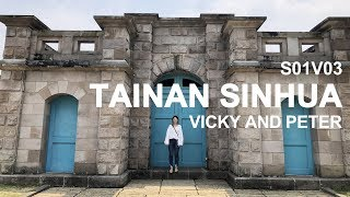 #S01V03 SINHUA TAINAN TAIWAN VLOG   台南淨水道   Vicky and Peter 20180421