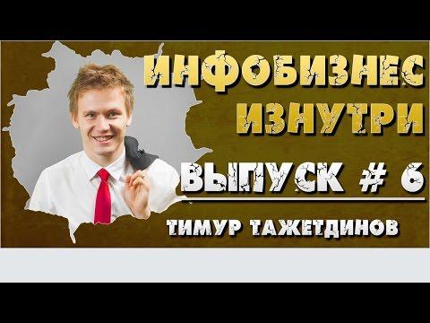 Инфобизнес изнутри. Выпуск №6 - Тимур Тажетдинов