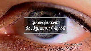 Rama Square : อุบัติเหตุกับดวงตา ต้องปฐมพยาบาลให้ถูกวิธี : วิธีรับมือกับเหตุฉุกเฉิน  23.5.2562