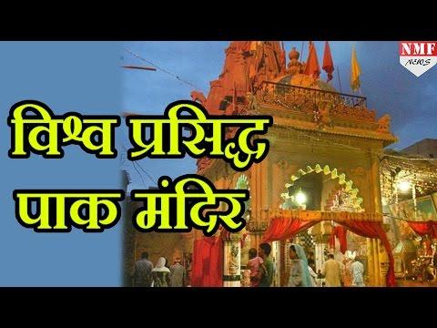 दुनिया भर में मशहूर हैं Pakistan के ये मंदिर!